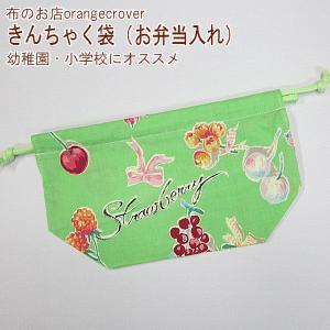 弁当袋 巾着 女の子向け YUWAシーチング おおきいフルーツ柄 グリーン|orangeclover