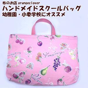 レッスンバック キルティング 絵本バック YUWA おおきいフルーツ柄 ピンク|orangeclover