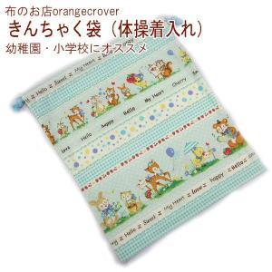 体操着袋 巾着袋  入園・入学グッズ YUWA Happy talking Happy singing♪ライン ブルー|orangeclover