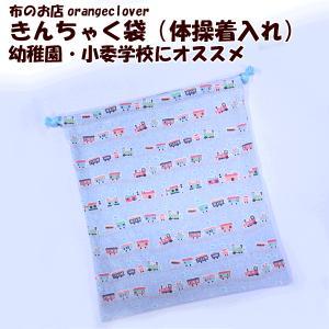 体操着袋  巾着袋 男の子向け 入園・入学グッズ YUWAスラブ 絵本風 きかんしゃ ライトブルー|orangeclover