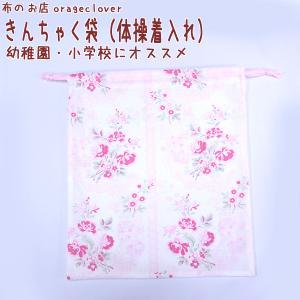 体操着袋 巾着袋 入園・入学グッズYUWA アンティーク ローズブーケ ピンク|orangeclover