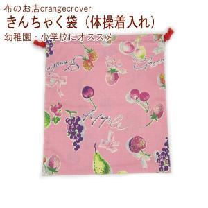体操着袋 巾着袋  入園・入学グッズ YUWAシーチング おおきいフルーツ柄 ピンク|orangeclover
