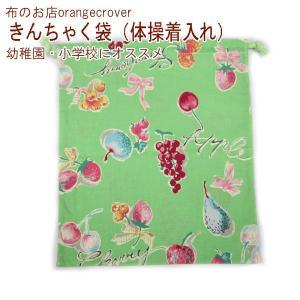 体操着袋 巾着袋  入園・入学グッズYUWAシーチング おおきいフルーツ柄 グリーン|orangeclover