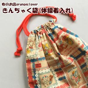 体操着袋  巾着袋  入園・入学グッズ LECIEN Merry Bon Bon2015 メリーボンボン パネル  レッド&ブルー|orangeclover