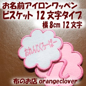 刺しゅうお名前アイロンワッペン 大きいビスケット サテン(1個 12文字まで)セミオーダー 製作に2週間程お時間頂きます|orangeclover