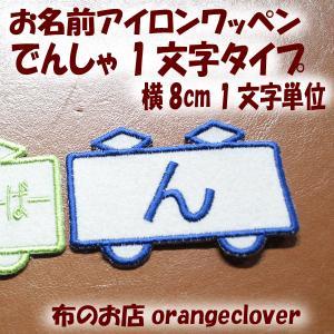 刺しゅうお名前アイロンワッペン 大きい電車の1文字サテン(1個)セミオーダー 製作に2週間程お時間頂きます|orangeclover