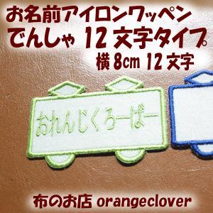 刺しゅうお名前アイロンワッペン 大きい電車サテン(1個 12文字まで)セミオーダー 製作に2週間程お時間頂きます|orangeclover