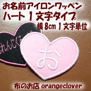 刺しゅうお名前アイロンワッペン 大きいハートの1文字サテン(1個)セミオーダー 製作に2週間程お時間頂きます|orangeclover