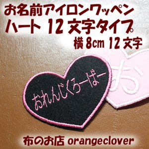 刺しゅうお名前アイロンワッペン 大きいハート(1個 12文字まで)セミオーダー 製作に2週間程お時間頂きます|orangeclover