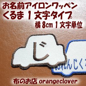 刺しゅうお名前アイロンワッペン 大きい車の1文字サテン(1個)セミオーダー 製作に2週間程お時間頂きます|orangeclover