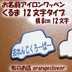 刺しゅうお名前アイロンワッペン 大きい車サテン(1個 12文字まで)セミオーダー 製作に2週間程お時間頂きます|orangeclover