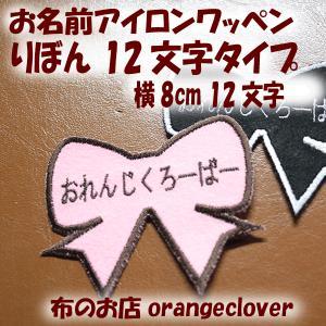 刺しゅうお名前アイロンワッペン 大きいリボン サテン(1個 12文字まで)セミオーダー 製作に2週間程お時間頂きます|orangeclover