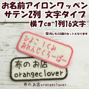 刺しゅうお名前アイロンワッペン サテン 2行(2個セット)セミオーダー 製作に2週間程お時間頂きます|orangeclover