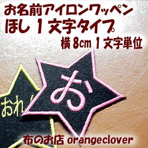 刺しゅうお名前アイロンワッペン 大きい星の1文字サテン(1個)セミオーダー 製作に2週間程お時間頂きます|orangeclover
