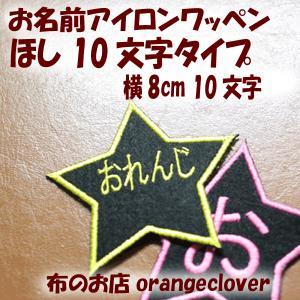 刺しゅうお名前アイロンワッペン 大きい星サテン(1個10文字まで)セミオーダー 製作に2週間程お時間頂きます|orangeclover