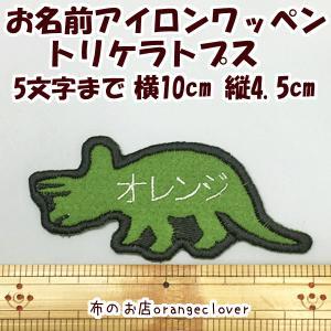 刺しゅうお名前アイロンワッペン 恐竜トリケラトプス(1個 5文字まで)セミオーダー 製作に2週間程お時間頂きます|orangeclover