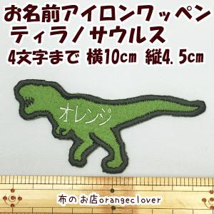 刺しゅうお名前アイロンワッペン 恐竜ティラノサウル(1個 4文字まで)セミオーダー 製作に2週間程お時間頂きます|orangeclover