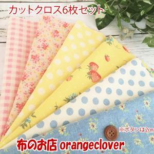 生地 布 綿麻 YUWAスラブカットクロス6枚セットA|orangeclover
