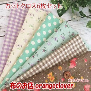 生地 布 綿麻 YUWAスラブカットクロス6枚セットB|orangeclover