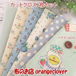 生地 布 綿麻 YUWAスラブカットクロス6枚セットブルーA|orangeclover