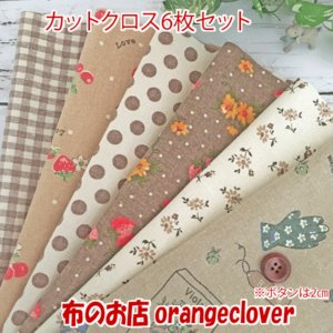 生地 布 綿麻 YUWAスラブカットクロス6枚セットブラウンA|orangeclover