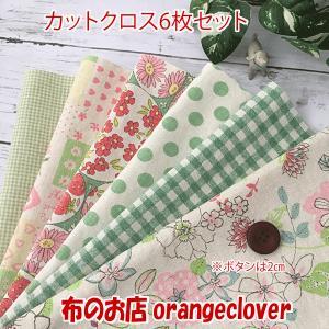 生地 布 綿麻 YUWAスラブカットクロス6枚セットグリーンA|orangeclover