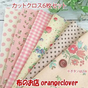 生地 布 綿麻 YUWAスラブカットクロス6枚セットピンクA|orangeclover