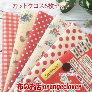 生地 布 綿麻 YUWAスラブカットクロス6枚セットレッドA|orangeclover