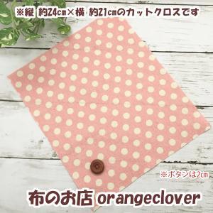 生地 布 綿麻 YUWA 有輪 スラブカットクロス  ドット 水玉柄 ピンク&ホワイト 縦約24cm×横約21cm|orangeclover