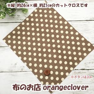 生地 布 綿麻 YUWA 有輪 スラブカットクロス  ドット 水玉柄 ブラウン&ホワイト 縦約24cm×横約21cm|orangeclover