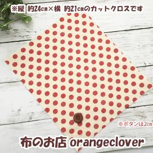 生地 布 綿麻 YUWA 有輪 スラブカットクロス  ドット 水玉柄  ホワイト&レッド 縦約24cm×横約21cm|orangeclover
