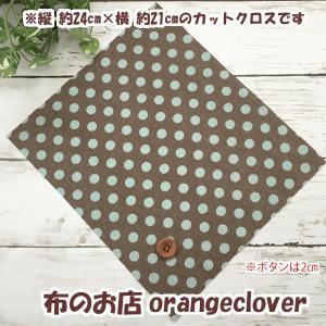 生地 布 綿麻 YUWA 有輪 スラブカットクロス  ドット 水玉柄  ブラウン&ブルー 縦約24cm×横約21cm|orangeclover