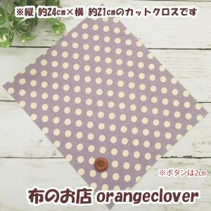生地 布 綿麻 YUWA 有輪 スラブカットクロス  ドット 水玉柄  パープル&ホワイト 縦約24cm×横約21cm|orangeclover