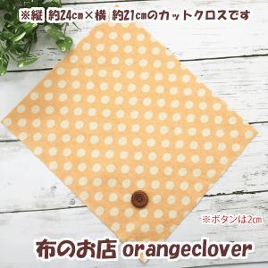 生地 布 綿麻 YUWA 有輪 スラブカットクロス  ドット 水玉柄  オレンジ&ホワイト 縦約24cm×横約21cm|orangeclover