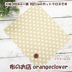 生地 布 綿麻 YUWA 有輪 スラブカットクロス  ドット 水玉柄  ベージュ&ホワイト 縦約24cm×横約21cm|orangeclover