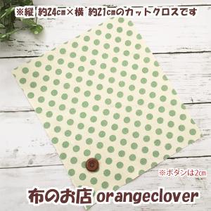 生地 布 綿麻 YUWA 有輪 スラブカットクロス  ドット 水玉柄  ホワイト&グリーン 縦約24cm×横約21cm|orangeclover