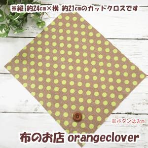 生地 布 綿麻 YUWA 有輪 スラブカットクロス  ドット 水玉柄  ブラウン&グリーン 縦約24cm×横約21cm|orangeclover