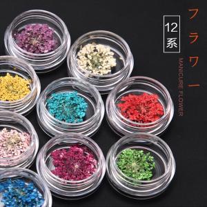 フラワー 押し花 ドライフラワー  ネイル 花 12色自由選べる ネイル用品 ホイル ジェル ネイル...
