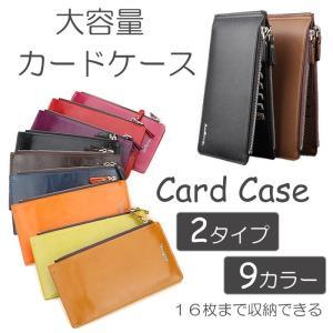 カードケース 大容量 薄型 レディース メンズ スリム 小銭 カード入れ 使いやすい ポイントカード カードホルダー クレジットカード 収納 ケース|orangecoco