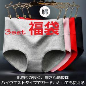 3点セット 福袋 デザイン シンプル 女性用 ショーツl レディース パンツ シームレス ノーマル 下着 伸縮性 フィット感 響きにくい 下着 秋 冬 2020|orangecoco