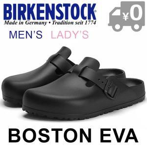 ビルケンシュトック ボストン サンダル レディース メンズ サボ クロッグサンダル 軽量 ブラック 黒 BIRKENSTOCK BOSTON EVA 送料無料