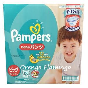 パンパース パンツ ビッグ 150枚 紙おむつ 50枚×3パ...