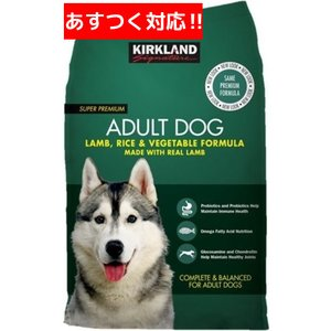 カークランド スーパープレミアム ドッグフード 成犬用 ドライ ラム ライス ベジタブル 18.14kg 大容量