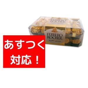 フェレロ ロシェ チョコレート 30粒 コストコ カークランド お菓子