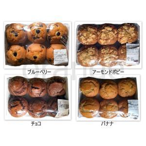 コストコ マフィン 12個入り 2種類から選べる  バラエティ カークランド パン
