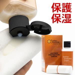 レザーマスター(Leather Master) プロテクションクリーム 150ml 正規品(革用 保革クリーム)