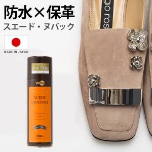 VIOLA(ヴィオラ)スエード コンディショナー カラーレス(起毛革 防水 栄養 スプレー スエード 靴 手入れ スウェード ヌバック 防水スプレー 保革)|orangeheal