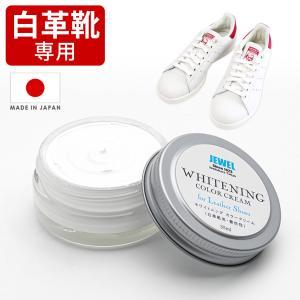 JEWEL(ジュエル)ホワイトニング カラークリーム(白革靴用・着色性)|orangeheal