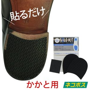 SOLE KIT ソールキット スリップ対策 NA柄 黒 かかと用 メンズ レディース 靴底に貼る滑...
