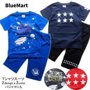 男の子 子供服 星&スペース ルームウエア 93584 110/120/130/BLUE MART/ブルーマート/半袖 Tシャツ/ハーフパンツ/半ズボン/パジャマ/ルームウエア/セットアップ|orangepanda